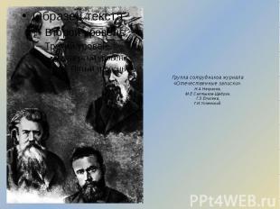 Группа сотрудников журнала «Отечественные записки». Н.А.Некрасов, М.Е.Салтыков-Щ