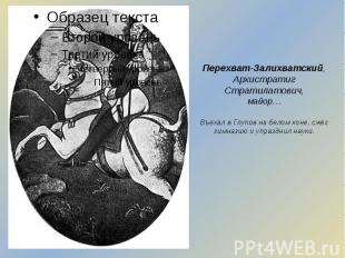 Перехват-Залихватский, Архистратиг Стратилатович, майор… Въехал в Глупов на бело