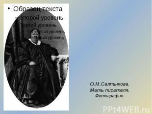 О.М.Салтыкова. Мать писателя. Фотография.