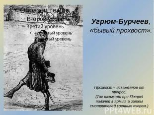 Угрюм-Бурчеев, «бывый прохвост».
