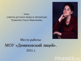 Автор: учитель русского языка и литературы Чумагина Ольга Николаевна. Место рабо