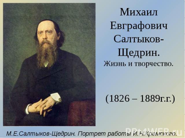 Михаил Евграфович Салтыков-Щедрин. Жизнь и творчество. (1826 – 1889г.г.)