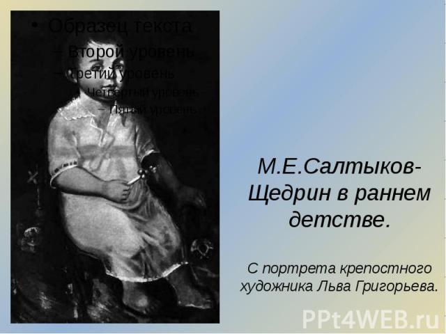 М.Е.Салтыков-Щедрин в раннем детстве. С портрета крепостного художника Льва Григорьева.