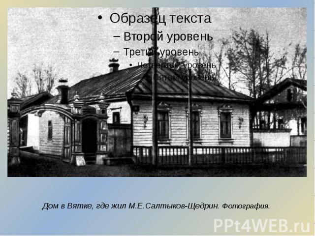 Дом в Вятке, где жил М.Е.Салтыков-Щедрин. Фотография.