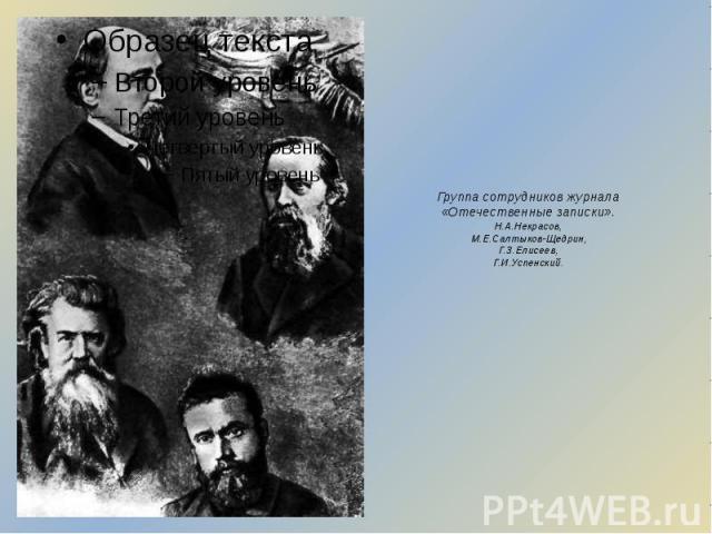 Группа сотрудников журнала «Отечественные записки». Н.А.Некрасов, М.Е.Салтыков-Щедрин, Г.З.Елисеев, Г.И.Успенский.