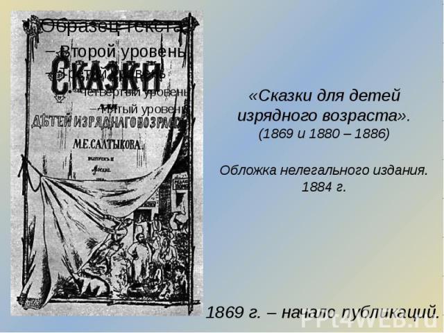 «Сказки для детей изрядного возраста». (1869 и 1880 – 1886) Обложка нелегального издания. 1884 г.