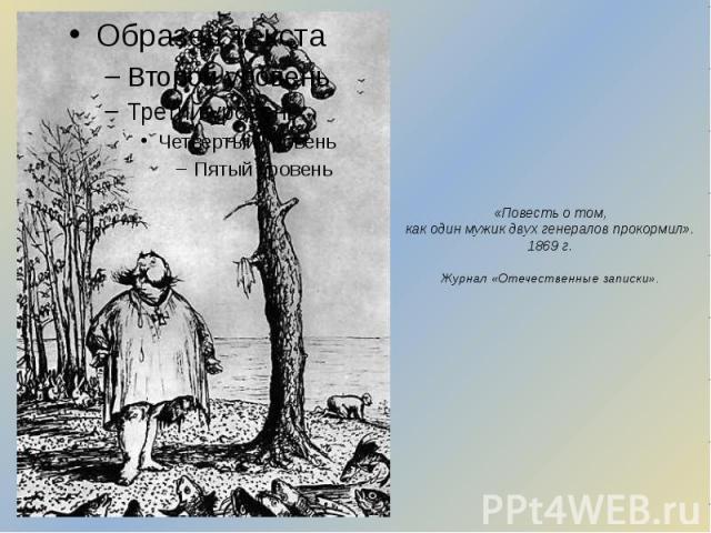 «Повесть о том, как один мужик двух генералов прокормил». 1869 г. Журнал «Отечественные записки».
