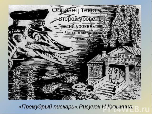 «Премудрый пискарь».Рисунок Н.Кузьмина.