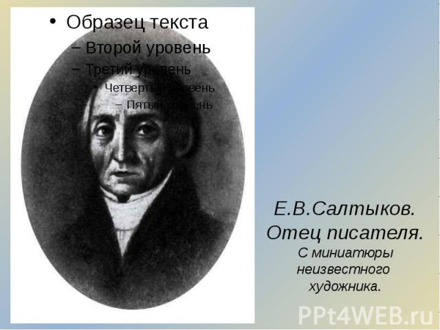Е.В.Салтыков. Отец писателя. С миниатюры неизвестного художника.