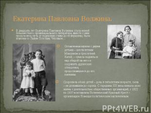 В двадцать лет Екатерина Павловна Волжина стала женой безызвестного провинциальн