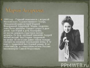 1900 год – Горький знакомится с актрисой Московского Художественного Театра, убе