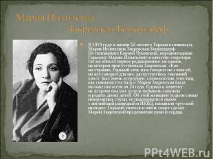 В1919 году вжизни 52-летнего Горького появилась Мария Игнатьевна Зак