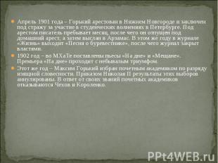 Апрель 1901 года – Горький арестован в Нижнем Новгороде и заключен под стражу за