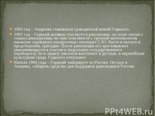 1903 год – Андреева становится гражданской женой Горького. 1903 год – Андреева с
