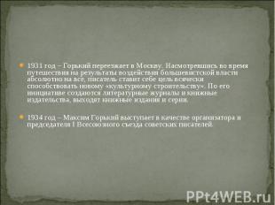 1931 год – Горький переезжает в Москву. Насмотревшись во время путешествия на ре