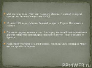 Май этого же года – убит сын Горького Максим. По одной из версий, сделано это бы