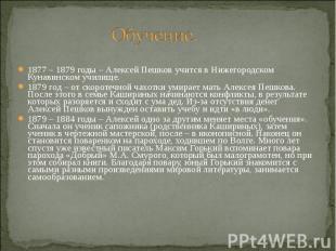 1877 – 1879 годы – Алексей Пешков учится в Нижегородском Кунавинском училище. 18