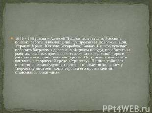 1888 – 1891 годы – Алексей Пешков скитается по России в поисках работы и впечатл