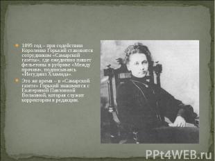 1895 год – при содействии Короленко Горький становится сотрудником «Самарской га