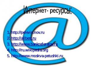 1. http://pelevin.nov.ru 2. http://allbest.ru 3. http://www.bankreferatov.ru 4.