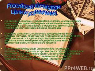 Российский постмодерн, сложившийся в условиях «неофициального искусства», порожд