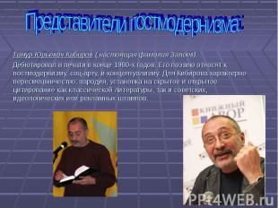 Тимур Юрьевич Кибиров ( настоящая фамилия Запоев). Тимур Юрьевич Кибиров ( насто