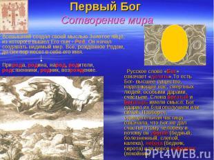 Русское слово «Бог» означает «делить».То есть Бог- высшее существо, наделяющее н