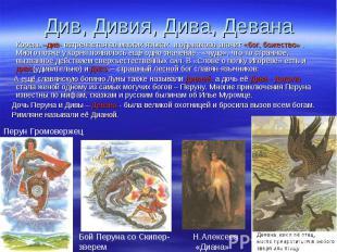 Корень –див- встречается во многих языках и одинаково значит «бог, божество» . М