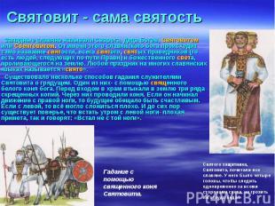 Западные славяне называли Сварога, Деда Богов, Святовитом или Свентовитом. От им