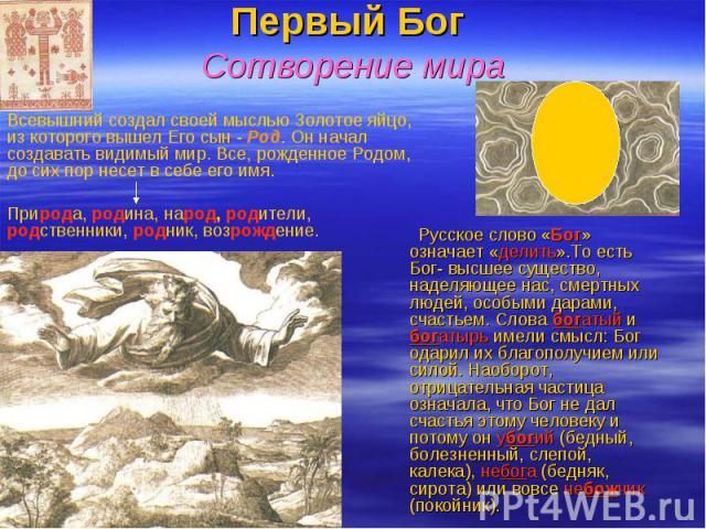 Русское слово «Бог» означает «делить».То есть Бог- высшее существо, наделяющее нас, смертных людей, особыми дарами, счастьем. Слова богатый и богатырь имели смысл: Бог одарил их благополучием или силой. Наоборот, отрицательная частица означала, что …