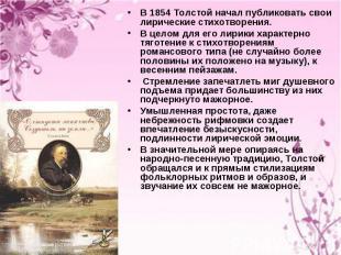В 1854 Толстой начал публиковать свои лирические стихотворения. В 1854 Толстой н
