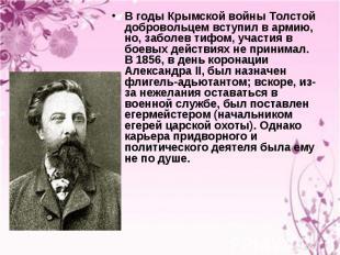 В годы Крымской войны Толстой добровольцем вступил в армию, но, заболев тифом, у