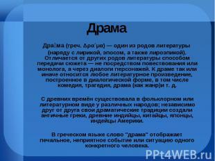 Драма Дра ма (греч. Δρα´μα) — один из родов литературы (наряду с лирикой, эпосом
