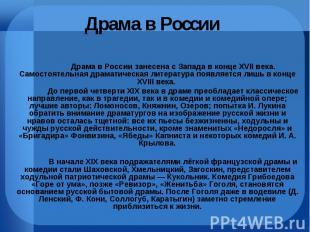 Драма в России Драма в России занесена с Запада в конце XVII века. Самостоятельн