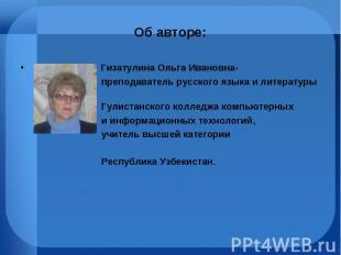 Об авторе: Гизатулина Ольга Ивановна- преподаватель русского языка и литературы
