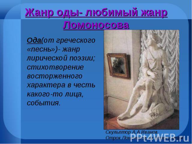 Жанр оды- любимый жанр Ломоносова