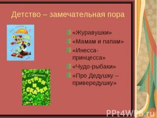 «Журавушки» «Журавушки» «Мамам и папам» «Инесса-принцесса» «Чудо-рыбаки» «Про Де