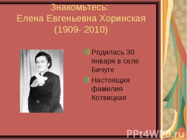 Родилась 30 января в селе Бичуге Родилась 30 января в селе Бичуге Настоящая фамилия Котвицкая