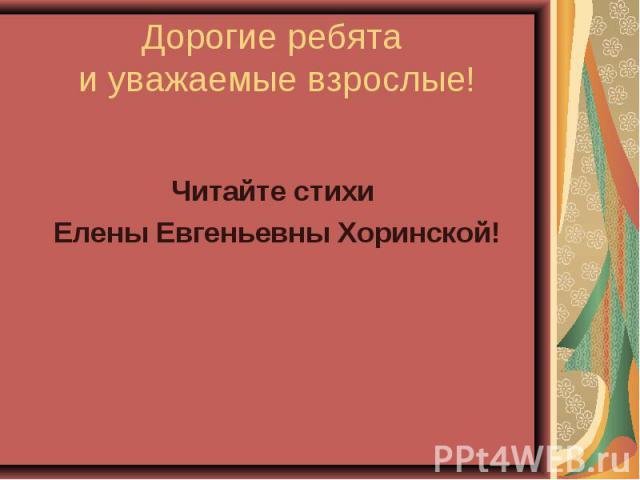 Читайте стихи Читайте стихи Елены Евгеньевны Хоринской!