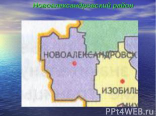 Новоалександровский район Новоалександровский район