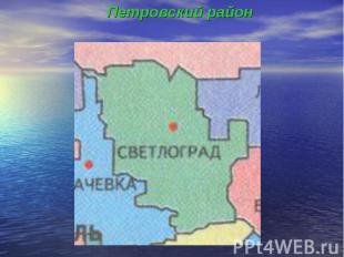 Петровский район Петровский район