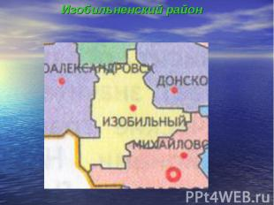 Изобильненский район Изобильненский район