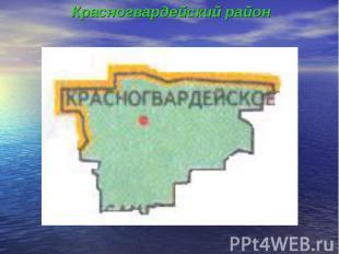Красногвардейский район Красногвардейский район