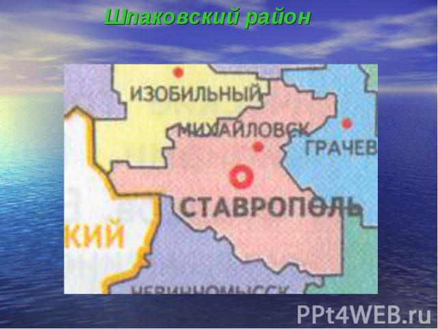 Шпаковский район Шпаковский район