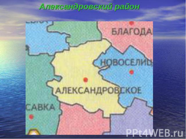 Александровский район Александровский район
