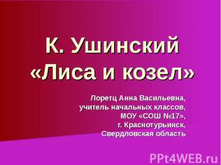 К. Ушинский «Лиса и козел» Лоретц Анна Васильевна, учитель начальных классов, МО