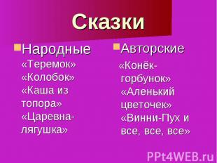 Сказки Народные «Теремок» «Колобок» «Каша из топора» «Царевна-лягушка»