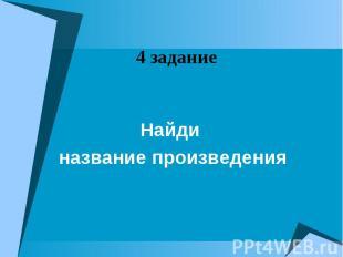 4 задание 4 задание