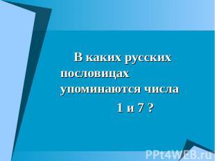 В каких русских пословицах упоминаются числа В каких русских пословицах упоминаю