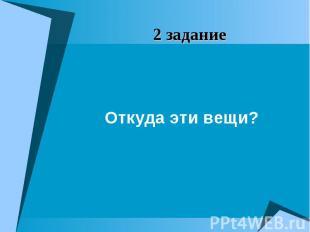 2 задание 2 задание